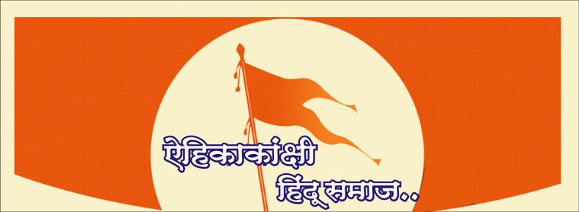 ऐहिकाकांक्षी हिंदू   समाज..