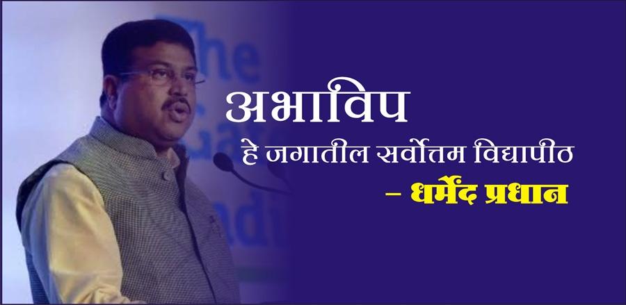 Dharmendra Pradhan From A