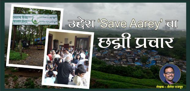 उद्देश 'Save Aarey' चा छद्मी प्रचार