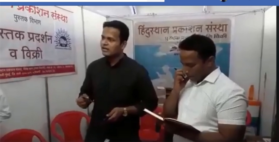 93rd Akhil Bharatiya Mara