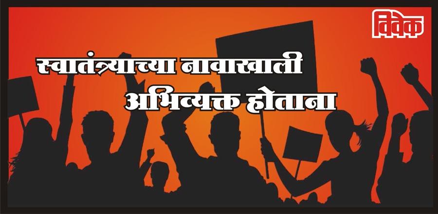 Maharashtra on freedom of