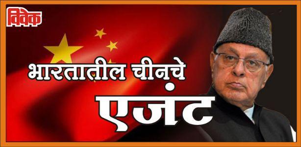 भारतातील  चीनचे  एजंट