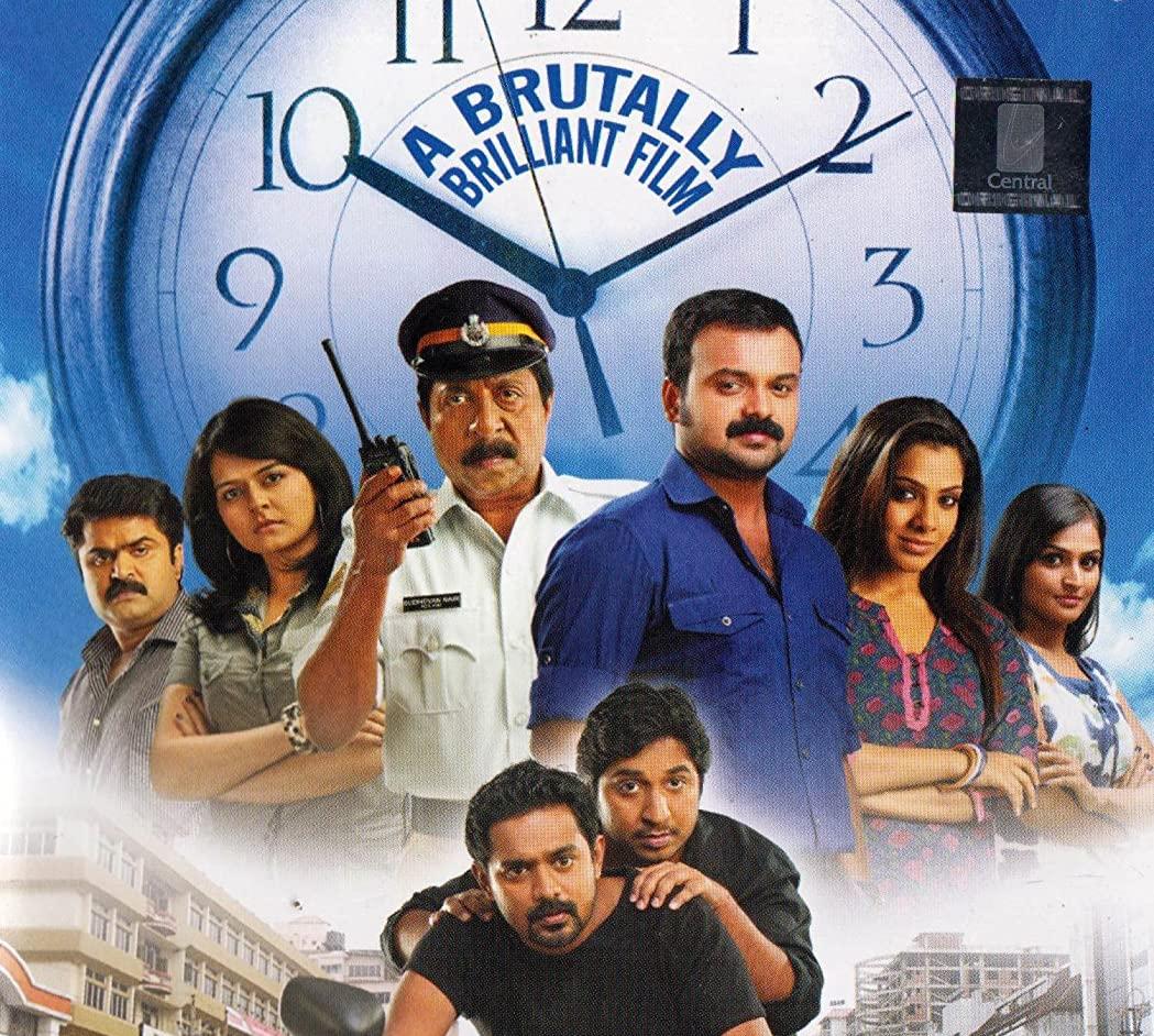 Traffic - Malayalam Movie