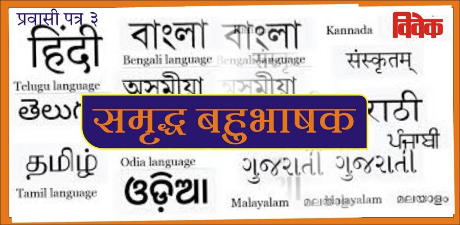bhasha_1H x W