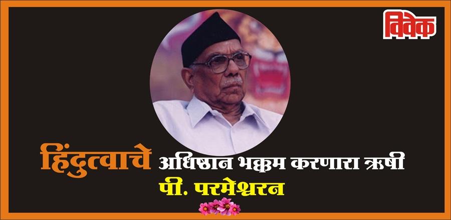Veteran RSS 'pracharak' P