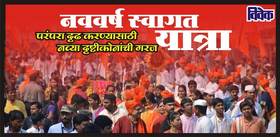 nav varsh marathi_1