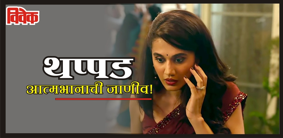 Thappad Movie Review_1&nb
