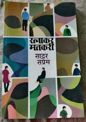 Renowned Marathi writer R