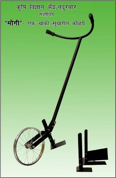 Mogi - one-wheeled modifi
