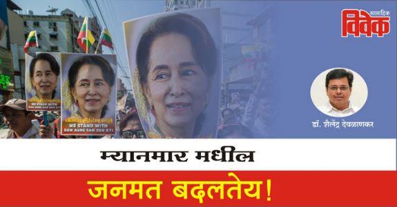 म्यानमारमधील    जनमत   बदलतेय!