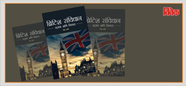 क्रमाक्रमाने विकसित झालेल्या ब्रिटिश संविधानाचा इतिहास
