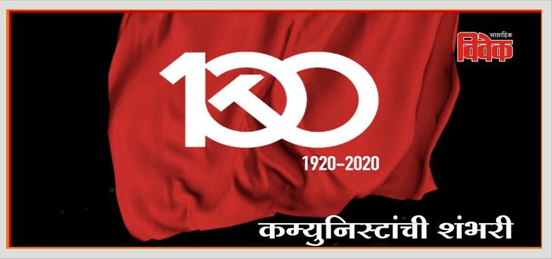 100 years of communist pa