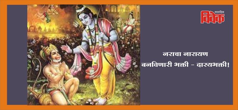 bhakti_1H x W