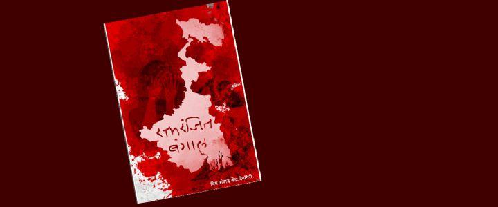 बंगालमधील भीषण हिंसाचाराचा वेध